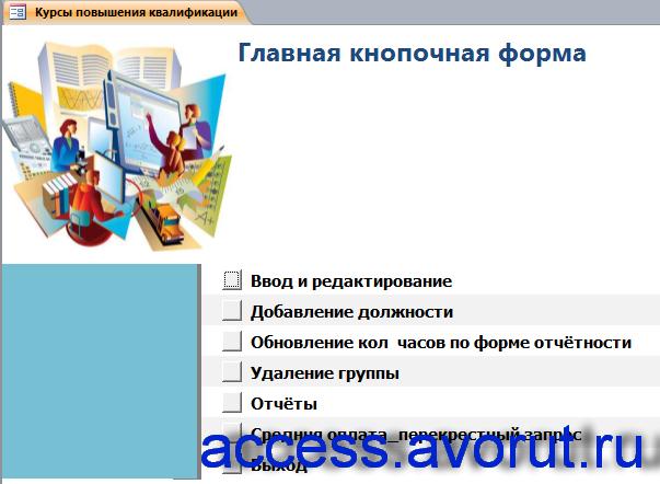 Главная кнопочная форма готовой базы данных «Курсы по повышению квалификации».