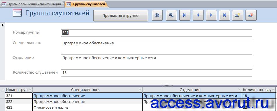"""Скачать готовую базу данных access """"Курсы повышения квалификации"""". Форма «Группы слушателей»."""