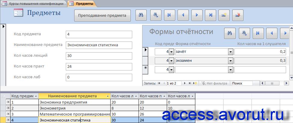 """Скачать базу данных access """"Курсы повышения квалификации"""". Форма «Предметы»."""