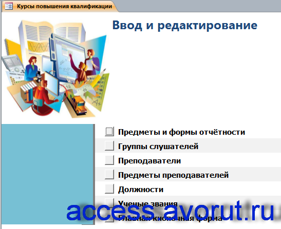 Страница «Ввод и редактирование» главной кнопочной формы готовой базы данных «Курсы по повышению квалификации».