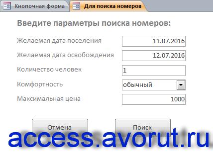 Форма для поиска свободных (незанятых и без брони) номеров в готовой базе данных «Гостиница».