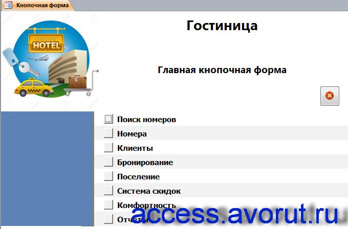 Главная кнопочная форма готовой базы данных access «Гостиница».