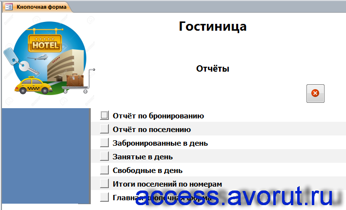 Страница «Отчёты» главной кнопочной формы готовой базы данных «Гостиница».