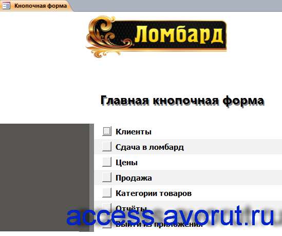 Главная кнопочная форма готовой базы данных «Ломбард». Скачать базу данных.