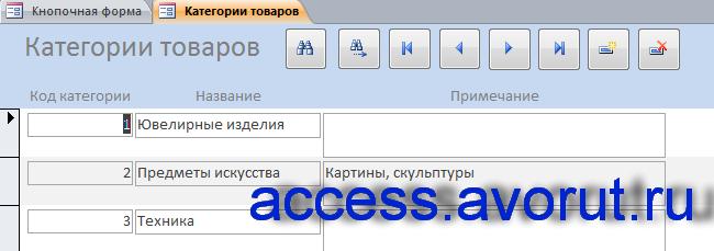 """БД """"Ломбард"""" в access. Форма «Категории товаров»."""