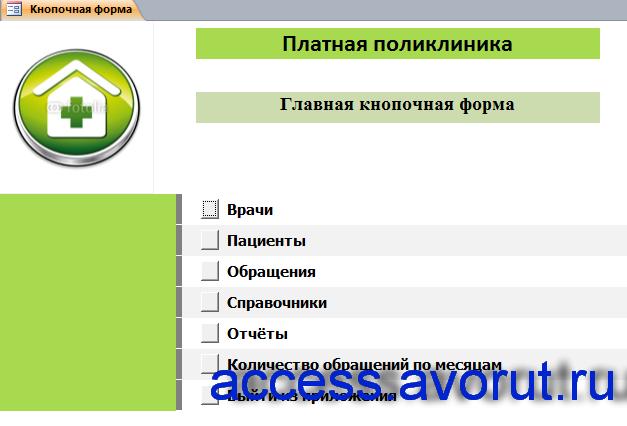 Главная кнопочная форма готовой базы данных «Платная поликлиника».