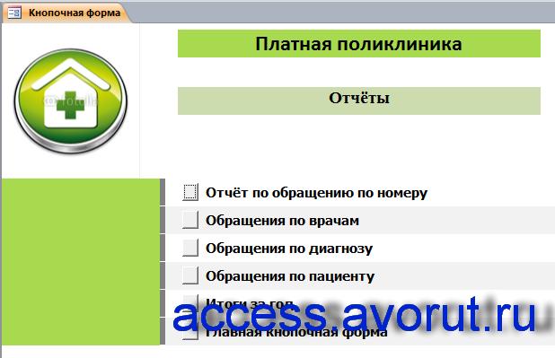 Главная кнопочная форма готовой бд «Платная поликлиника» - страница «Отчёты».