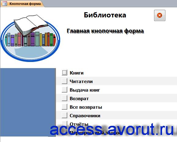 Главная кнопочная форма готовой базы данных «Библиотека».