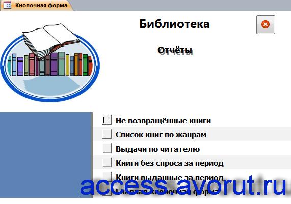 Главная кнопочная форма готовой базы данных «Библиотека» - страница «Отчёты».