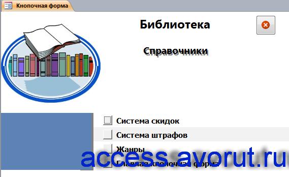 Главная кнопочная форма готовой базы данных «Библиотека» - страница «Справочники».