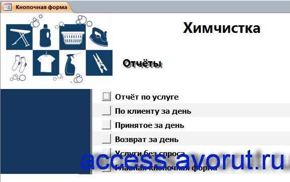 Главная кнопочная форма базы данных «Химчистка» - страница «Отчёты».