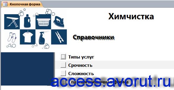 Главная кнопочная форма базы данных «Химчистка» - страница «Справочники».