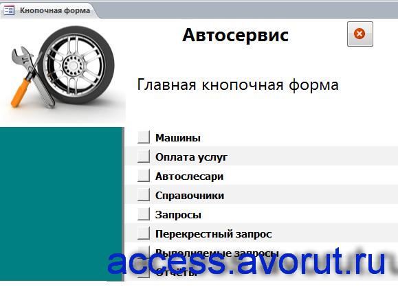 Главная кнопочная форма готовой базы данных «Автосервис».