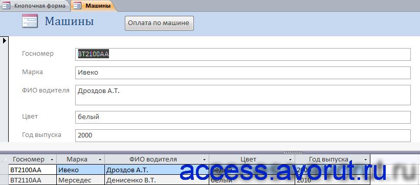 Форма «Машины» готовой базы данных для автосервиса.