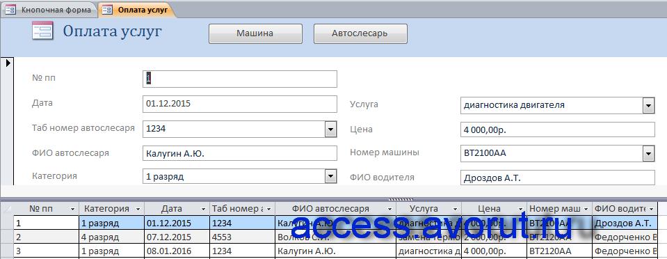 Форма «Оплата услуг» примера готовой базы данных автосервиса.