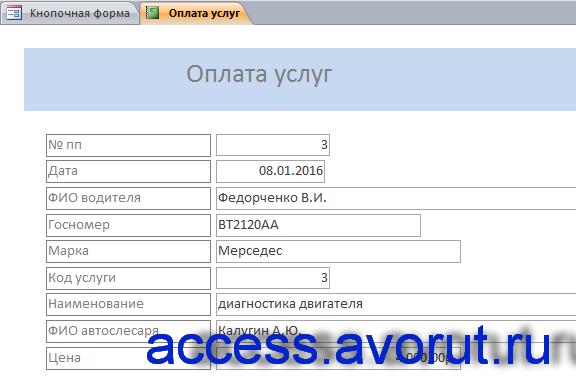 """Отчёт """"Оплата услуг"""" готовой базы данных для автосервиса."""