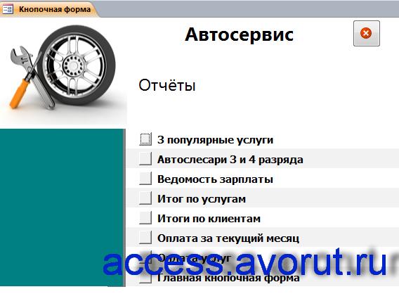Главная кнопочная форма готовой базы данных «Автосервис» - страница «Отчёты».