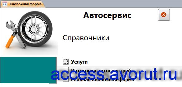 Главная кнопочная форма готовой базы данных «Автосервис» - страница «Справочники».