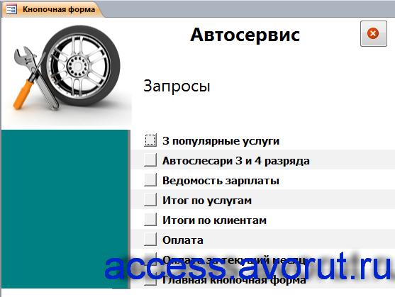 Главная кнопочная форма готовой бд «Автосервис» - страница «Запросы».