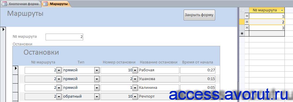 """Форма """"Маршруты"""" базы данных «Расписание маршруток»."""