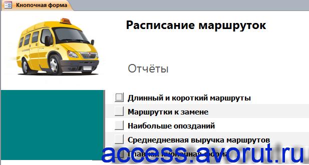 """Готовая база данных """"Расписание маршруток"""" - страница """"Отчёты"""" главной формы."""