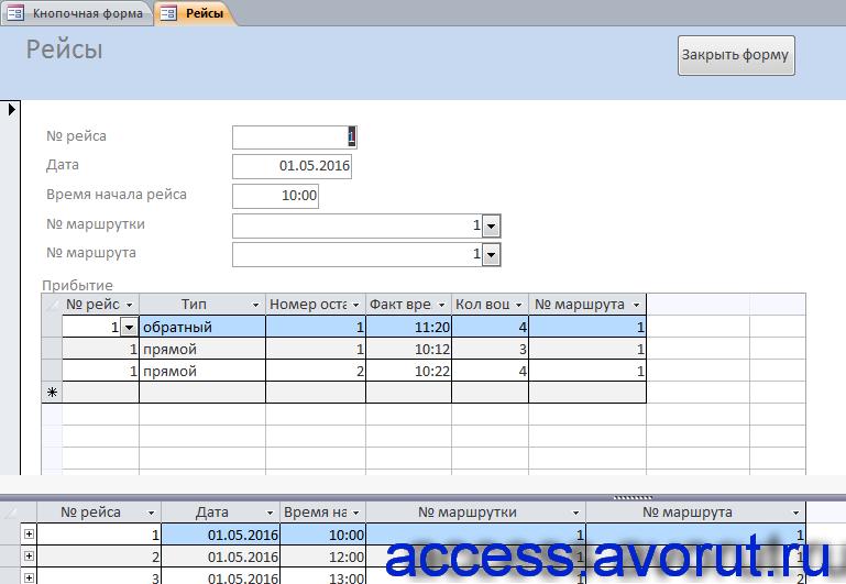"Форма ""Рейсы"" базы данных «Расписание маршруток»."