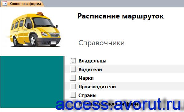 """Готовая база данных """"Расписание маршруток"""" - страница """"Справочники"""" главной формы."""
