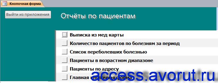 """Скачать готовую базу данных access «Бизнес-процессы поликлиники» - страница """"Отчёты по пациентам""""."""