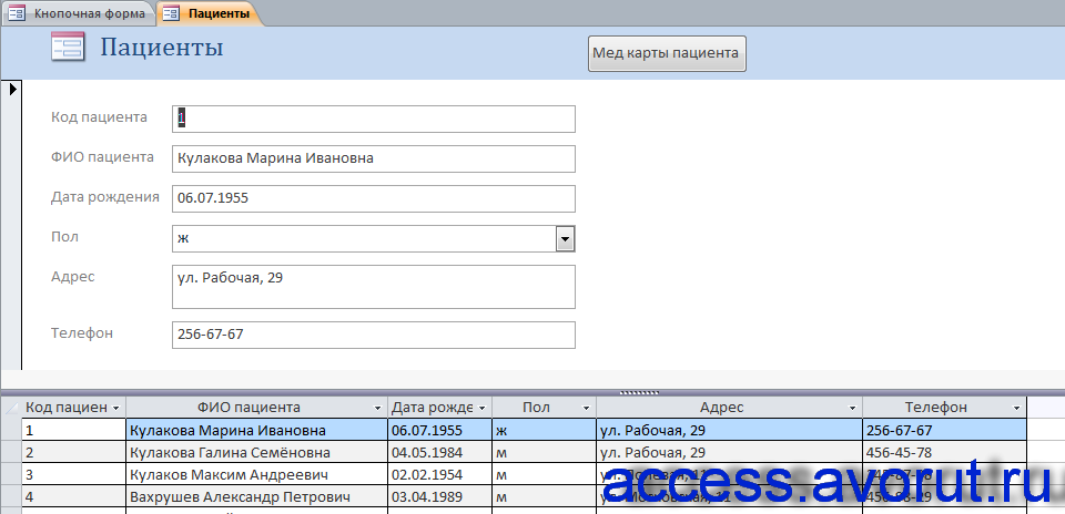 Скачать готовую базу данных access «Бизнес-процессы поликлиники».
