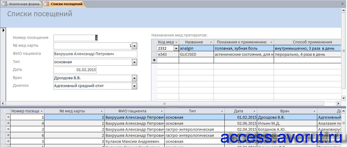 Скачать пример базы данных access «Бизнес-процессы поликлиники».