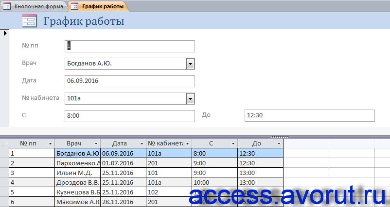"""Скачать готовую базу данных access «Бизнес-процессы поликлиники» - форма """"График работы""""."""