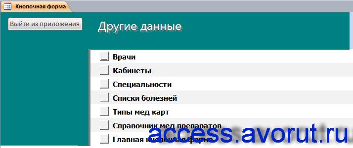 """Скачать готовую базу данных access «Бизнес-процессы поликлиники» - страница """"Другие данные""""."""