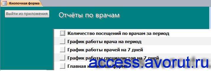 """Скачать готовую базу данных access «Бизнес-процессы поликлиники» - страница """"Отчёты""""."""