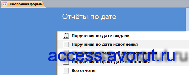 Главная кнопочная форма. Страница «Отчёты по дате».
