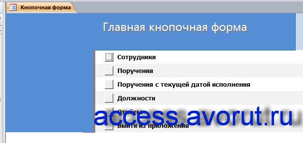"""Главная кнопочная форма готовой базы данных """"Контроль исполнения поручений""""."""