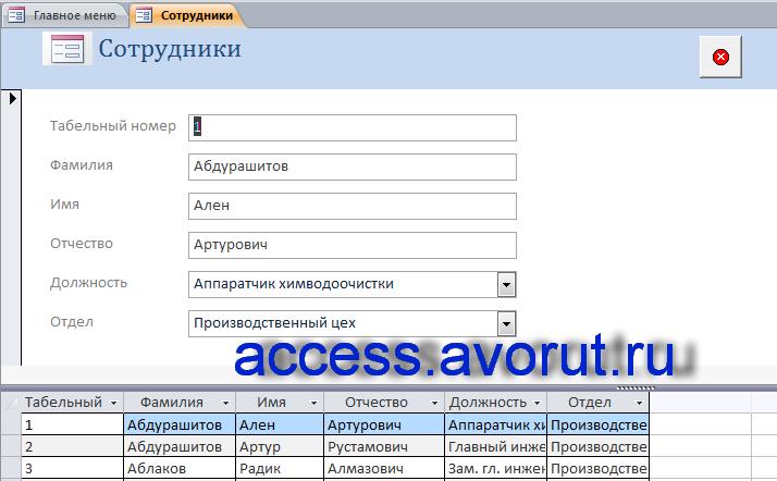 """Форма «Сотрудники» базы данных """"Учёт опозданий и прогулов""""."""