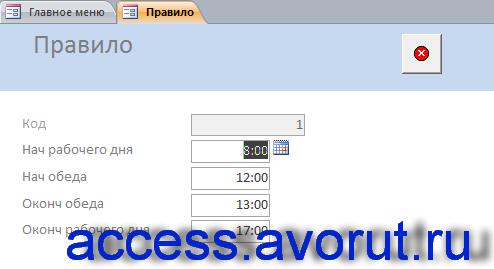 Форма «Правило» базы данных Учёт рабочего времени.