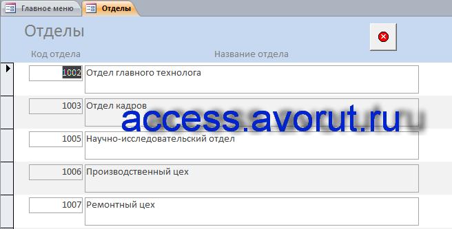 Форма «Отделы» базы данных Учёт рабочего времени.