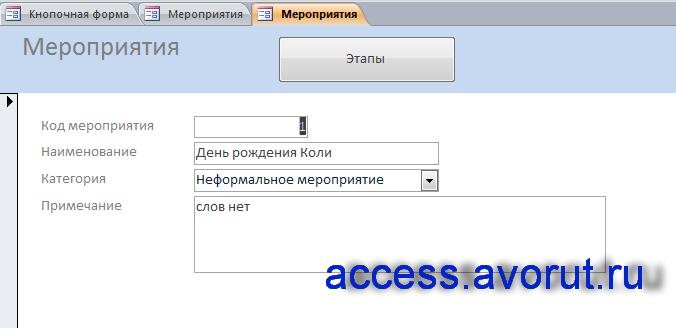 Пример базы данных Access «Намечаемые мероприятия».