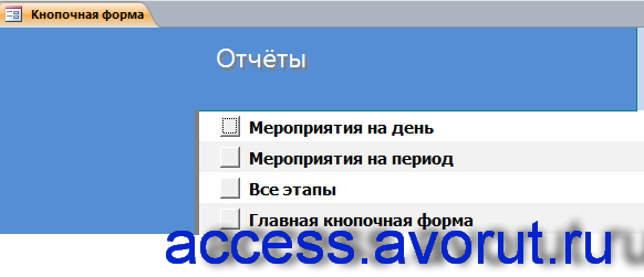 Скачать базу данных Access «Намечаемые мероприятия». Отчёты