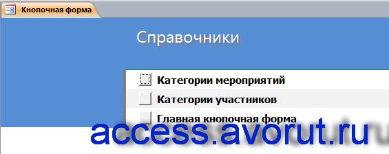 Готовая база данных Access «Намечаемые мероприятия».