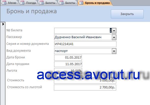 База данныхпродажа ждбилетов. Скачать базу данных access Заказ билетов на поезд