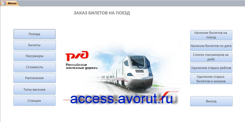 Готовая база данных Access «Заказ билетов на поезд»