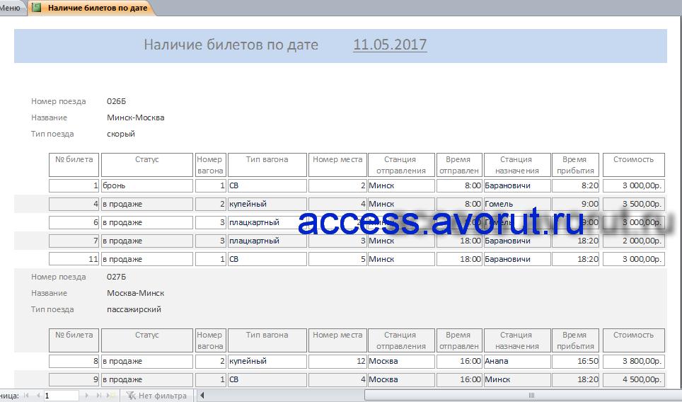 База данныхжелезнодорожные кассы, база данныхaccess продажа ждбилетов