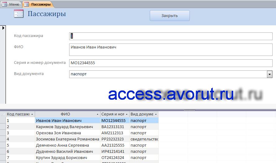 База данных access Заказ билетов на поезд, форма Пассажиры