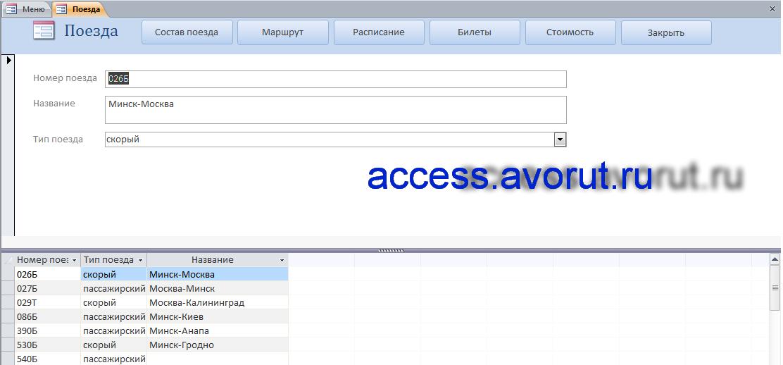 """База данных Access «Заказ билетов на поезд». """"Поезда"""" форма."""