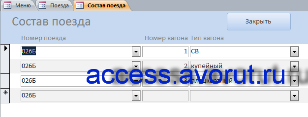 Готовая бд Access «Заказ билетов на поезд». Форма Состав поезда.