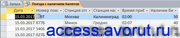 Access готовая база данных Расписание поездов дальнего следования, запрос