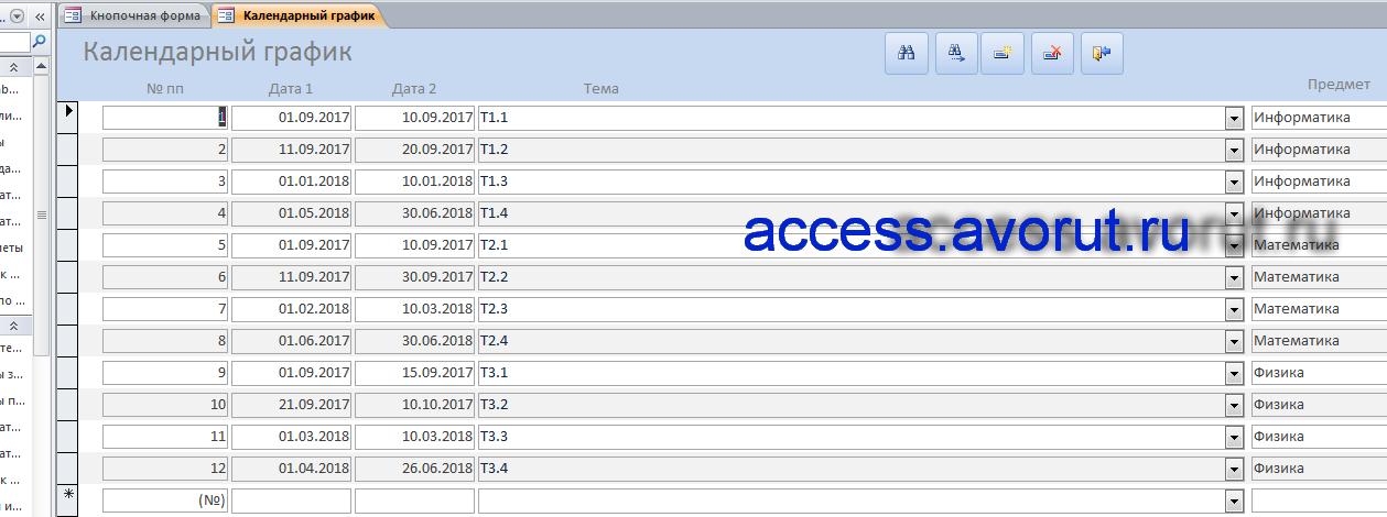 Информационная система база данных Access «Учёт литературы по предметам и темам»
