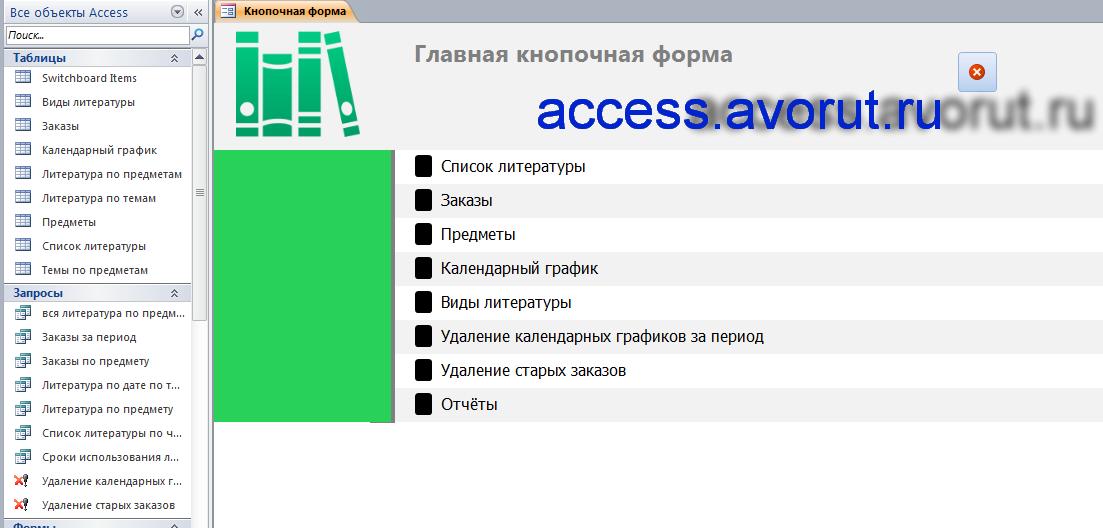 Скачать базу данных access Учёт литературы;база данныхучет выдачи и возврата книг;готоваябаза данныхaccess библиотека